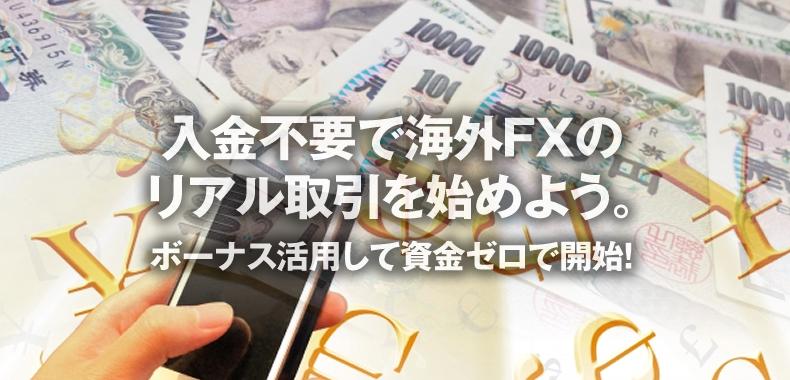 ボーナスを活用して資金ゼロで海外FXが始められる