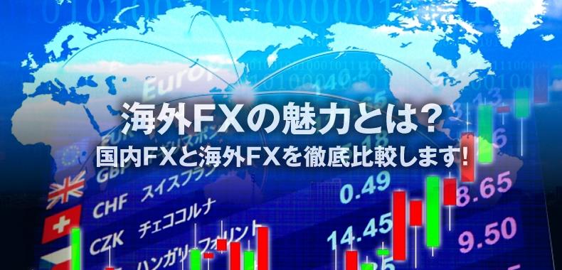海外FXの魅力とは?