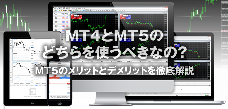 MT4とMT5のどちらを使うべきなの?
