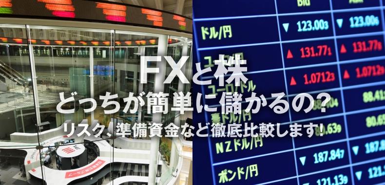 FXと株どっちが簡単に儲かるの?