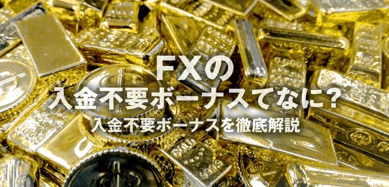 海外FX会社の入金不要ボーナスを賢く使おう!