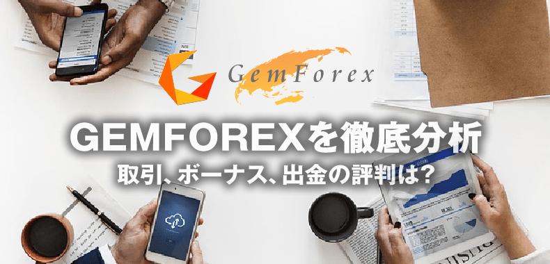 GEMFOREXの評判(サービス、レバレッジ、ボーナス等)