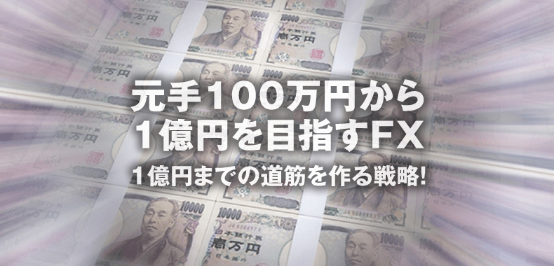 FX初心者が元手100万円から1億円を稼ぐ必勝法