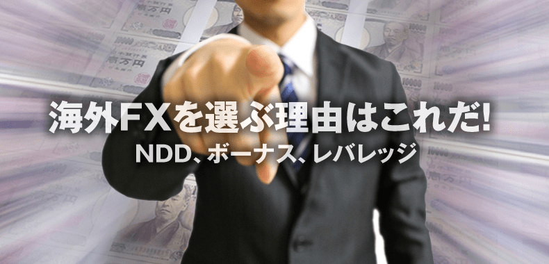 海外FX会社と国内業者の中で、どこがおすすめ?
