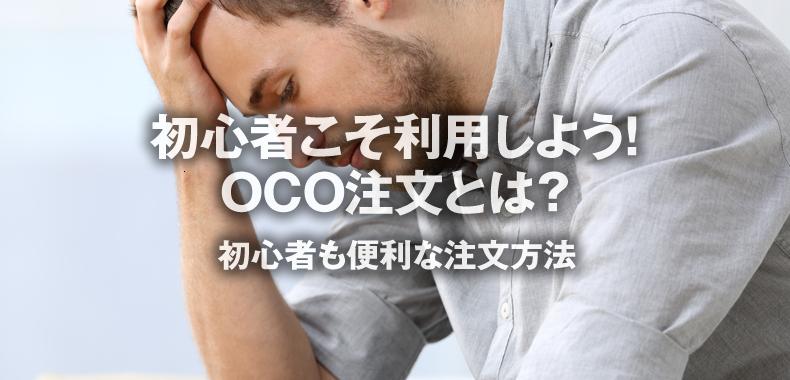 OCO注文で利益を出すFX