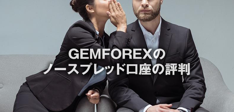 GEMFOREXのノースプレッド口座