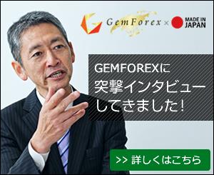 GEMFOREXに突撃インタビューしてきました!