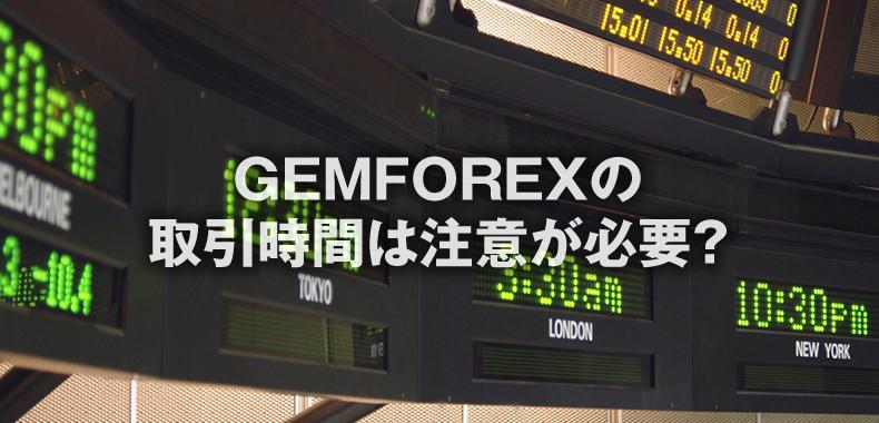 GEMFOREXの取引時間は注意が必要?