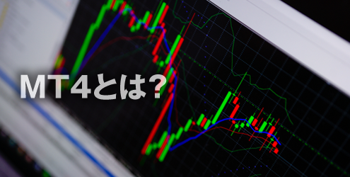 MT4(MetaTrader4)とは