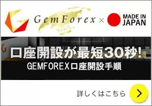 GEMFOREXの分かりやすい口座開設手順