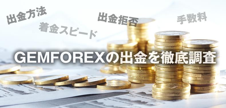 GEMFOREXの出金を徹底調査