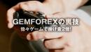 GEMFOREXの入金ボーナス