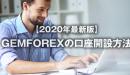 【2020年最新版】GEMFOREXの口座登録方法